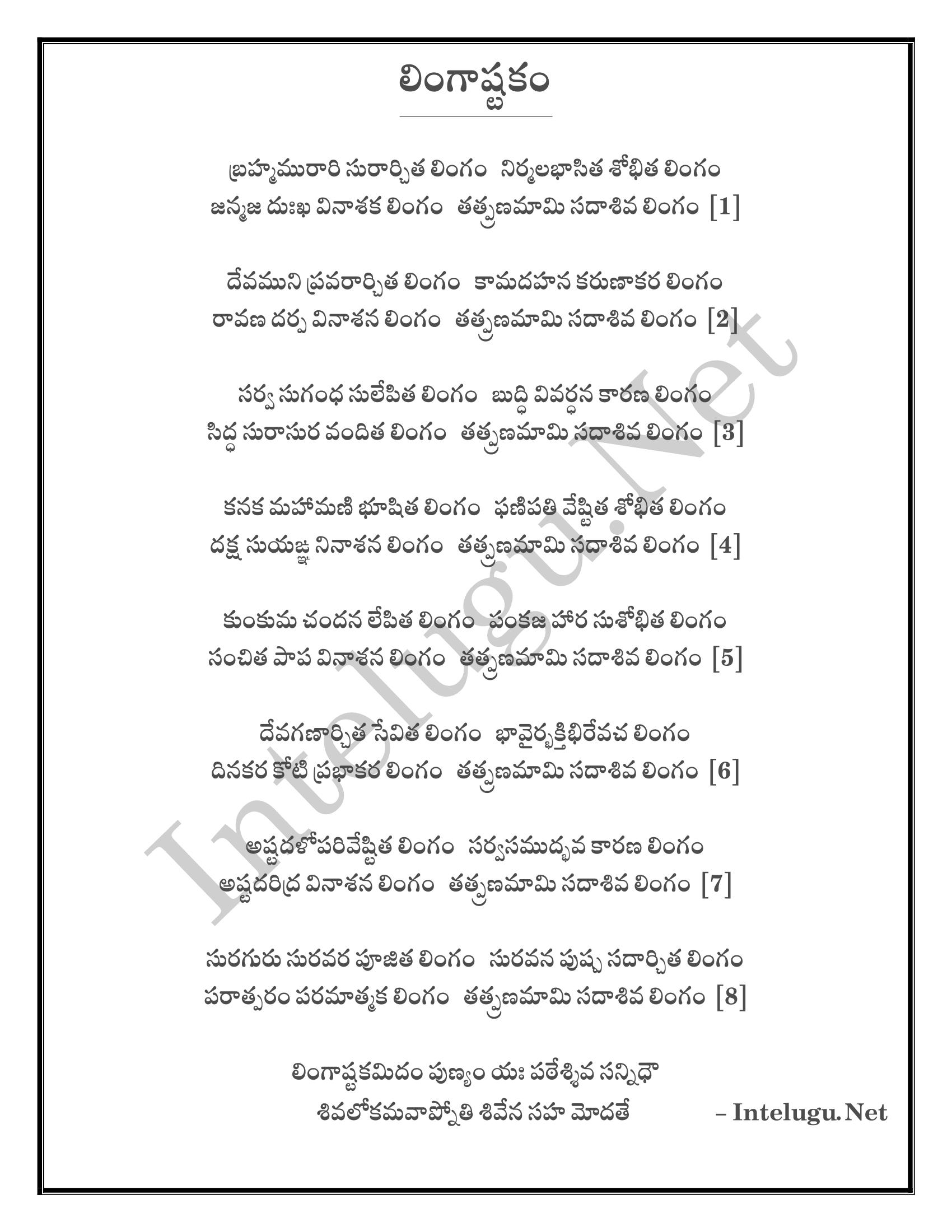 Lingashtakam-malayalam (shiva) for android apk download.
